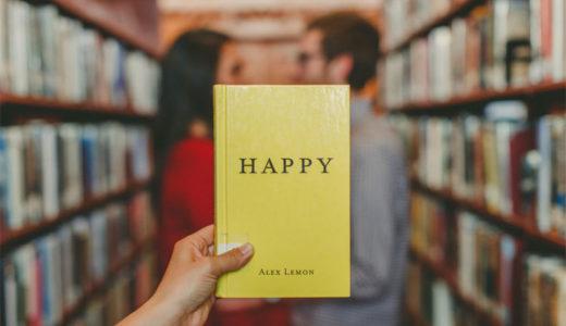婚外恋愛でも幸せになれる。ルールを守って恋愛を楽しみましょう